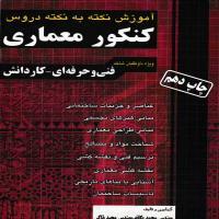 توضيحات کتاب کنکور معماری (فنی و حرفه ای – کاردانش ) مهندس محمد یگانه نشر اندیشه