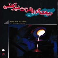 توضيحات کتاب ریخته گری فلزات غیر آهنی دکتر جلال حجازی نشر آزاده