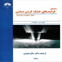 توضيحات کتاب راهنمای فرایند های خشک کردن صنعتی سالم بعنونی نشر دانشگاه شهید چمران