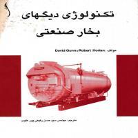 توضيحات کتاب تکنولوژی دیگهای بخار صنعتی مهندس سیدحسن رفیعی پور علوی نشر طراح