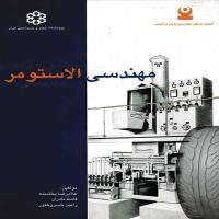 توضيحات کتاب مهندسی الاستومر غلام رضا بخشنده نشر پلیمر
