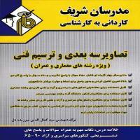 توضيحات کتاب تصاویر سه بعدی و ترسیم فنی (کاردانی به کارشناسی ) کمال الدین میر زنده دل مدرسان شریف