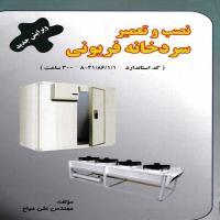 کتاب نصب و تعمیر سرد خانه فریونی مهندس علی میاح نشر مطبوعات دینی