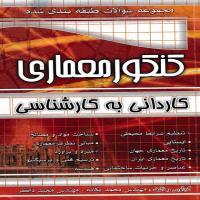 توضيحات کتاب کنکور معماری (کاردانی به کارشناسی )مهندس محمد یگانه نشر چهارخانه