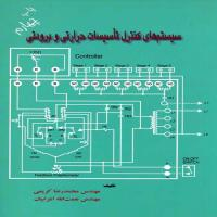 کتاب سیستم های کنترل تاسیسات حرارتی و برودتی مهندس محمدرضا کریمی نشر بهمن برنا