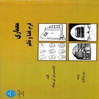 توضيحات کتاب معماری فرم  فضا و نظم زهره قراگزولو نشر دانشگاه تهران