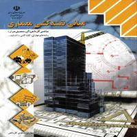 توضيحات کتاب مبانی نقشه کشی معماری فاطمه پاکخو نشر صنایع آموزشی