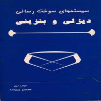 توضيحات کتاب سیستم های سوخت رسانی دیزل و بنزینی محسن برومند نشر غزل
