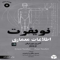 توضيحات کتاب نویفرت اطلاعات معماری حسین مظفری ترشیزی نشر آزاده