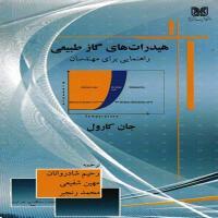 توضيحات کتاب هیدارت های گاز طبیعی رحیم شاد روان نشر دانشگاه شهید باهنر کرمان