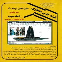 توضيحات کتاب نقشه کشی معماری (جلد 3) عبیدالله جرجانی نشر دانش و فن