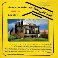 توضيحات کتاب  نقشه کشی معماری (جلد 1) عبیدالله جرجانی نشر دانش و فن