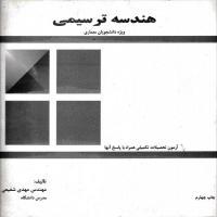 توضيحات کتاب هندسه ترسیمی مهندس مهدی شفیعی نشر سمیرا
