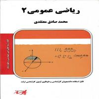 توضيحات کتاب  ریاضی عمومی 2 محمد صادق معتقدی نشر پارسه