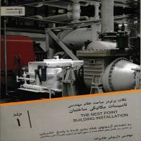 کتاب نکات برتر نظام مهندسی تاسیسات مکانیکی جلد اول داریوش هادیزاده نشر یاوریان