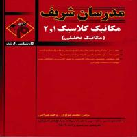 توضيحات کتاب مکانیک کلاسیک 1و 2 (مکانیک تحلیلی) محمد مولوی نشر مدرسان شریف