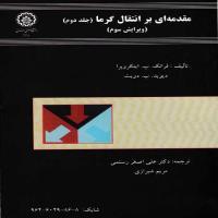 توضيحات کتاب مقدمه ای بر انتقال گرما جلد دوم علی اصغر رستمی نشر دانشگاه صنعتی اصفهان