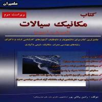 توضيحات کتاب مکانیک سیالات رامین وفائی پور نشر عبادی
