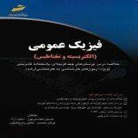 توضيحات کتاب فیزیک عمومی (الکتریسیته و مغناطیس) حسین محسنی پور دیباگران تهران