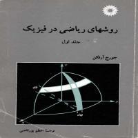 توضيحات کتاب روش های ریاضی در فیزیک جلد اول اعظم پورقاضی دانشگاهی تهران
