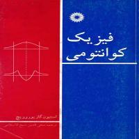توضيحات کتاب فیزیک کوانتومی محی الدین شیخ الاسلامی مرکز نشردانشگاهی تهران