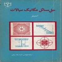 توضيحات کتاب حل مسائل مکانیک سیالات حمید رضا ربیعی نشر پرهام