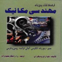 توضيحات کتاب فرهنگ لغت مهندسی مکانیک علی اکبر راستکارمحمودی زاده موسسه انتشارات تلاش