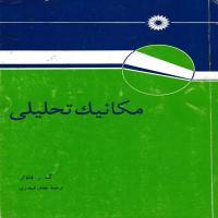 توضيحات کتاب مکانیک تحلیلی جعفر قیصری مرکز نشر دانشگاهی تهران