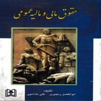 توضيحات کتاب حقوق مالی و مالیه عمومی ابوالفضل رنجبری نشر مجد