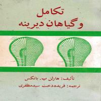 توضيحات کتاب تکامل و گیاهان دیرینه فریده دخت سید مظفری نشردانشگاه جهاد