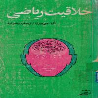 توضيحات کتاب خلاقیت ریاضی پرویز شهریاری نشر فاطمی
