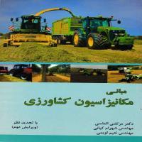 توضيحات کتاب مبانی مکانیزاسیون کشاورزی مرتضی الماسی نشرگفتمان اندیشه معاصر