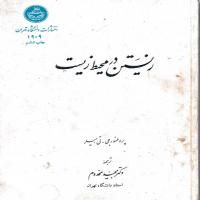 توضيحات کتاب زیستن در محیط زیست مجید مخدوم  نشر دانشگاه تهران