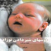 توضيحات کتاب روشهای شیردادن نوزاد توراندخت تمدن نشر البرز