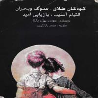 توضيحات کتاب کودکان طلاق،سوگ و بحران التیام آسیب،بازیابی امید محمد بازاللهی واشقان تهران