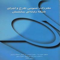 توضيحات کتاب مقررات عمومی طرح و اجرای شبکه رایانه ای ساختمان مسعود معزی نیا