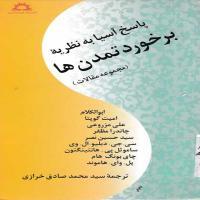 توضيحات کتاب پاسخ آسیا به نظریه برخورد تمدن ها محمد صادق خرازی نشر خورشید آفرین