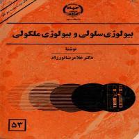 توضيحات کتاب بیولوژی سلولی و بیولوژی مولکولی غلامرضا نورزاد نشر جهاد دانشگاهی