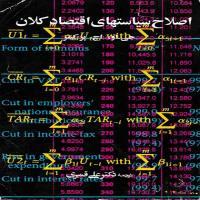 توضيحات کتاب اصلاح سیاستهای اقتصاد کلان علی قنبری نشر ندای مهرآفرین