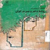 توضيحات کتاب تحلیلی تربیتی بر روابط دختر و پسر در ایران
