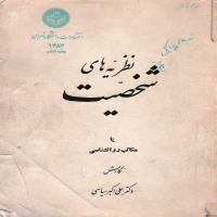 توضيحات کتاب نظریه های شخصیت علی اکبر سیاسی دانشگاه تهران