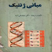 توضيحات کتاب مبانی ژنتیک محمد تقی آساد نشر دنیا