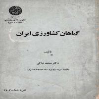 توضيحات کتاب گیاهان کشاورزی ایران صحت نیاکی نشر دانشگاه جندی شاپور