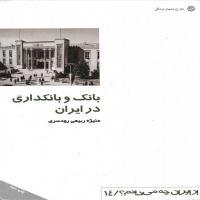 توضيحات کتاب بانک وبانکداری در ایران منیژه ربیعی رودسری نشردفتر پژوهش های فرهنگی