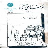 توضيحات کتاب سم شناسی صنعتی جلد دوم غلامحسین ثنائی نشر دانشگاه تهران
