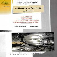 توضيحات کتاب طرح ریزی واحد های صنعتی مهرزاد نورحسینی  نشر آزاده