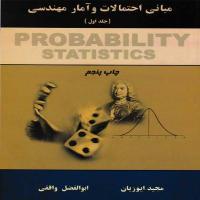 توضيحات کتاب مبانی احتمالات و آمار مهندسی جلد اول مجید ایوزیان نشر ترمه
