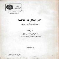 توضيحات کتاب اثر جنگل در خاکها ابوالقاسم متین نشر دانشگاه جندی شاپور