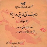 توضيحات کتاب راهنمای کدپستی در ایران جلد13 خدمات دولتی اهواز