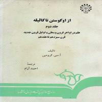 توضيحات کتاب از اوگوستن تا گالیله جلد2 احمد آرام نشر سمت